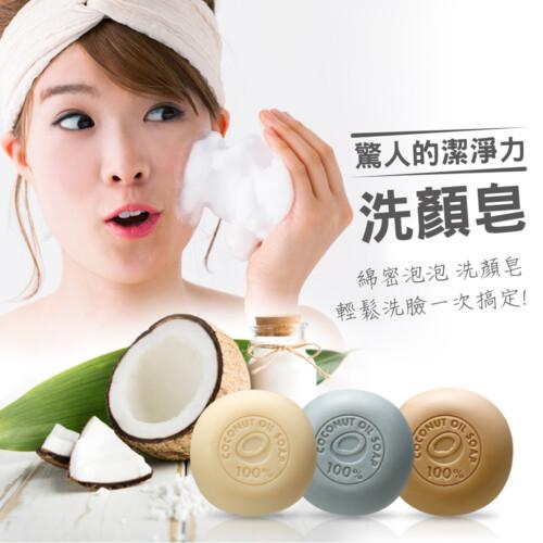 洗面皂/潔顏乳