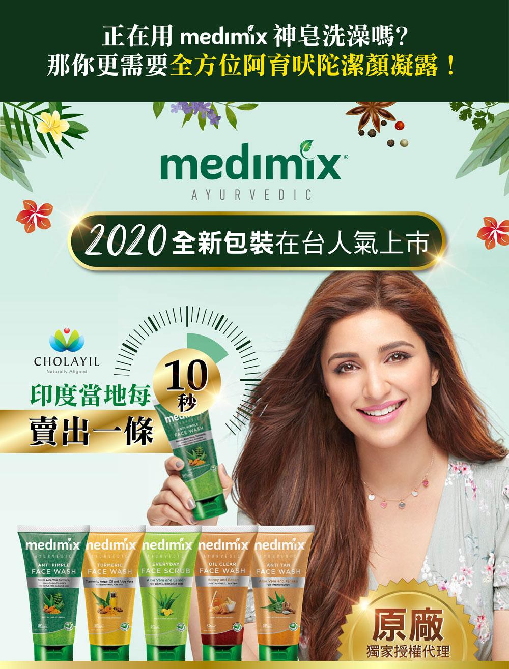medimixfacewash-01