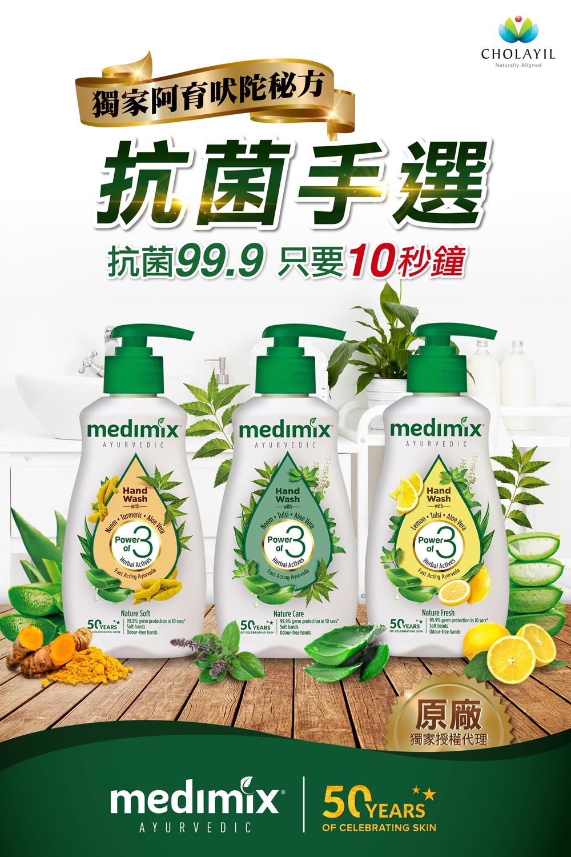 medimix_handwash-01