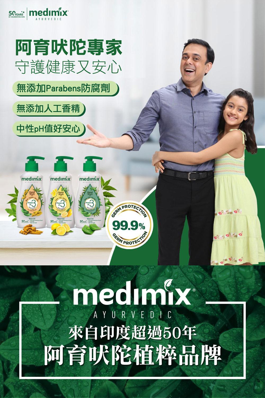 medimix_handwash-02