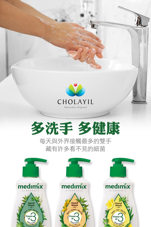 medimix_handwash-04