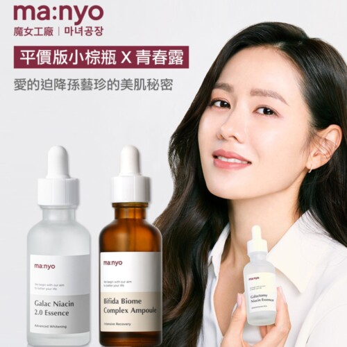韓國 ma:nyo 魔女工廠 醫美保養品