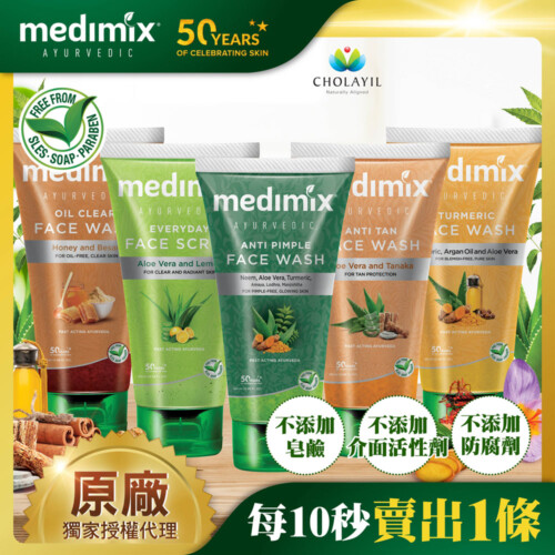 medimixface-wash_all
